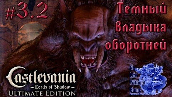 Castlevania Lord of Shadow[#3.2]-Темный владыка оборотней(Прохождение на русском(Без комментариев))