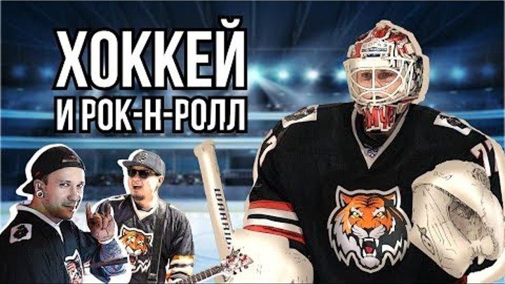 """ХОККЕЙ и РОК-Н-РОЛЛ, хк """"Амур"""" Сезон КХЛ 2017:2018"""