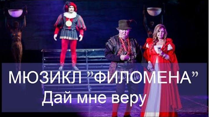"17 Мюзикл ""ФИЛОМЕНА"" Дай мне веру (живой звук)"