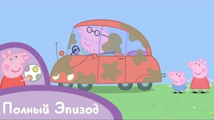 Свинка Пеппа - Гроза Мы моем машину