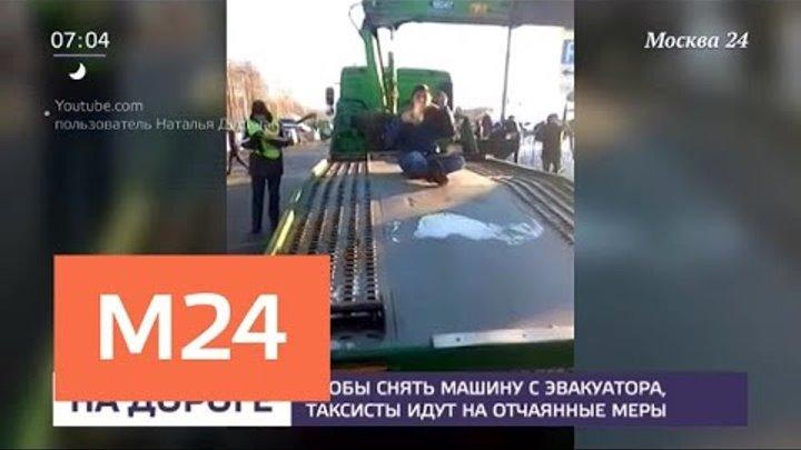 Чтобы снять машину с эвакуатора таксисты идут на отчаянные меры - Москва 24