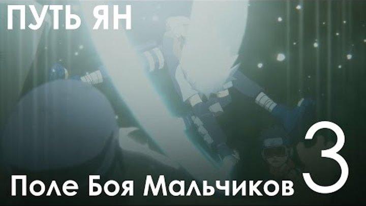 Naruto Shippuden Ultimate Ninja Storm 4 Прохождение на русском Часть 3 Путь Ян Поле Боя Мальчиков