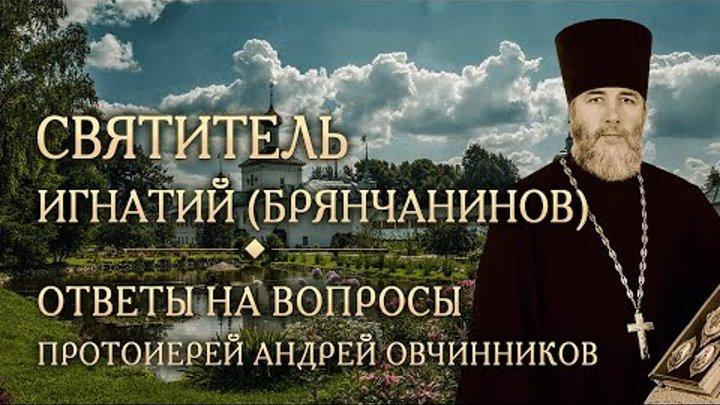 Опыт духовной жизни святителя Игнатия (Брянчанинова). Ответы на вопросы. Прот. Андрей Овчинников