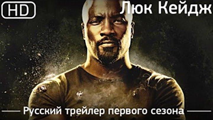 Люк Кейдж 1 сезон – трейлер (рус) Luke Cage – дата выхода.