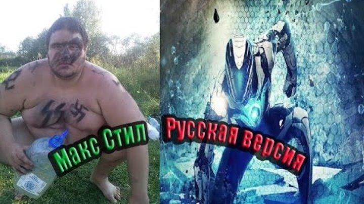 Макс Стил Русский анти трейлер. Пародия