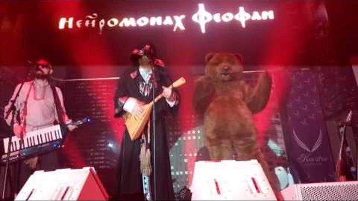 Нейромонах Феофан ( Медведь спел) в Корстон Серпухов