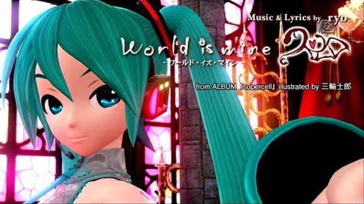 [60fps Full風] World is Mine ワールドイズマイン -Hatsune Miku 初音ミク Project DIVA Dreamy theater English Romaji