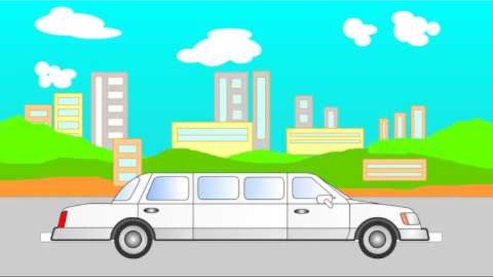 Развивающие мультики для детей. Легковые машины: седан, лимузин, кабриолет, пикап, внедорожник.