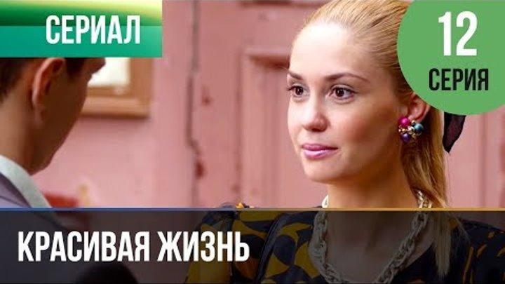 ▶️ Красивая жизнь 12 серия | Сериал / 2014 / Мелодрама
