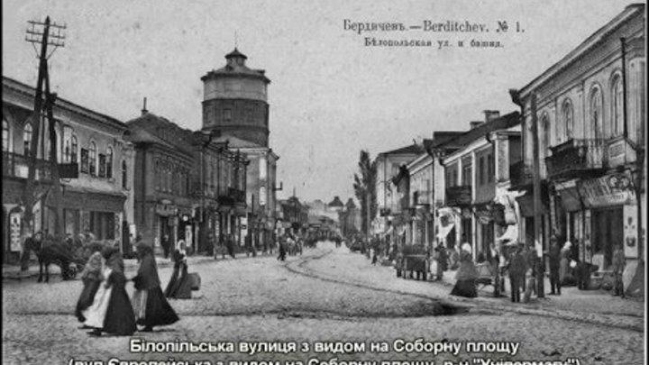 Старий та новий Бердичів, сто років по тому ...