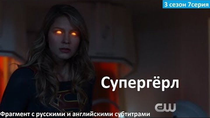 Супергёрл 3 сезон 7 серия - Русский фрагмент (2017) Supergirl 3x07 Sneak Peek