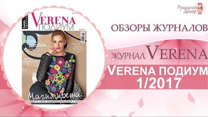 Журнал Верена ПОДИУМ 1 2017 👗Обзор журнала Верена (Verena) ПОДИУМ 1/2017