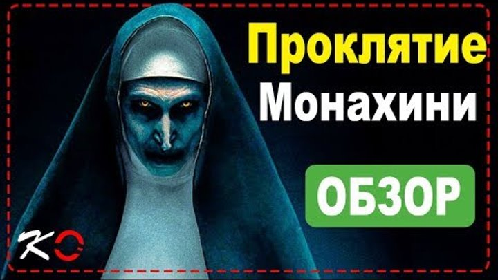 ПРОКЛЯТИЕ МОНАХИНИ Фильм 2018 - Лучший ужастик - Обзор кино