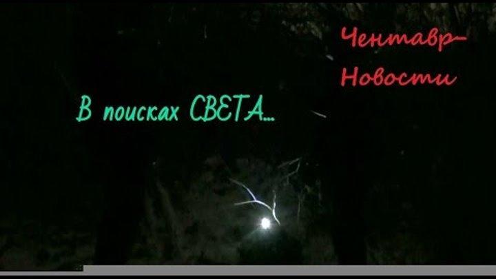 Чентавр-Новости. 2 сезон. Выпуск #8 В поисках СВЕТА...