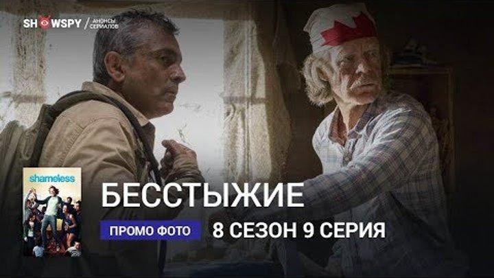 Бесстыжие 8 сезон 9 серия промо фото