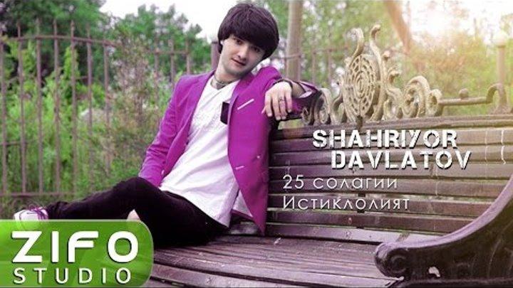 Shahriyor Davlatov - Ham dili hamem