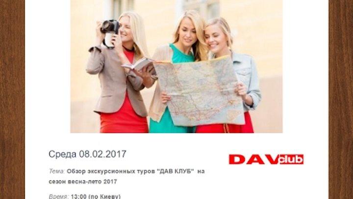 08 02 2017 Обзор экскурсионных туров Дав Клуб сезон весна лето 2017
