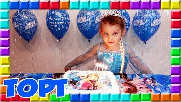 ✿ FROZEN Холодное Сердце ЭЛЬЗА украшает торт на торжество День рождения Даши Сахарная бумага Фроузен