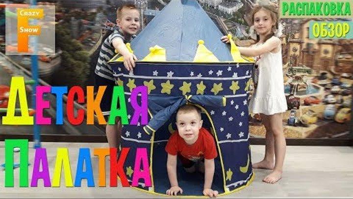 ОТЛИЧНАЯ ДЕТСКАЯ ПАЛАТКА ДЛЯ ИГР! Видео обзор игрового домика. Распаковываем шатер с детьми.