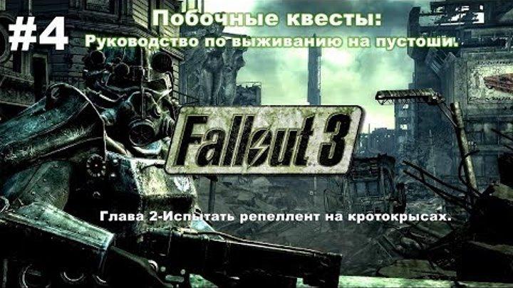 Fallout 3:Побочные квесты.Руководство по выживанию на пустоши.Глава 2-Испытать репеллент #4