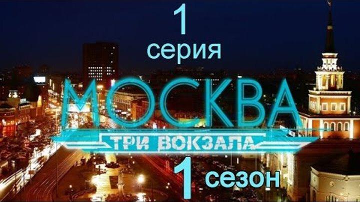 Москва Три вокзала 1 сезон 1 серия (Билет в один конец)