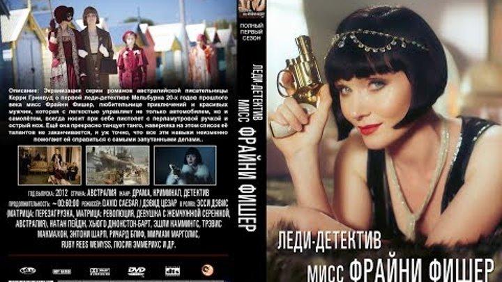 Леди-детектив мисс Фрайни Фишер / HD / Сезон 01 Серия 13