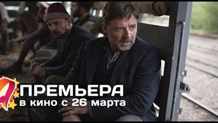 Искатель воды (2015) HD трейлер | премьера 26 марта