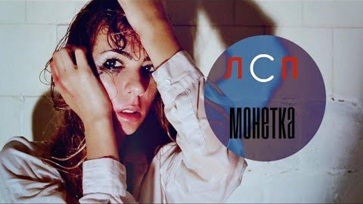 Ai Mori - МОНЕТКА (ЛСП cover)