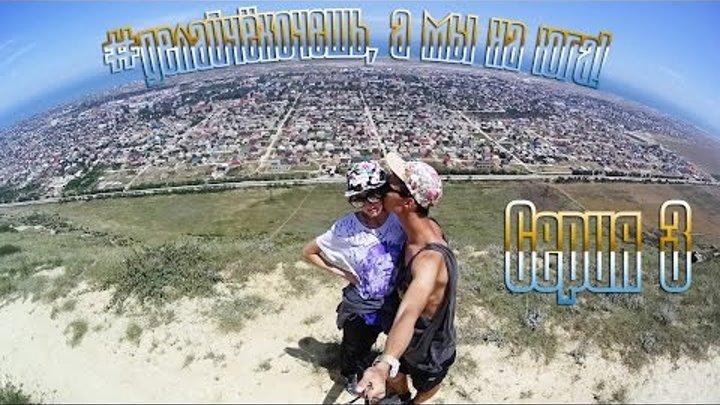 Астрахань - сезон мошкары, Избербаш, Дагестан - Пушкин тау #делайчёхочешь, а мы на юга! Серия 3