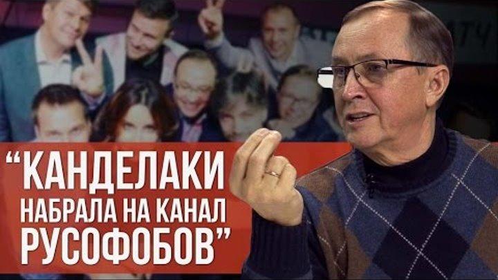 """Николай Бурляев. """"Канделаки набрала к себе на канал русофобов"""""""