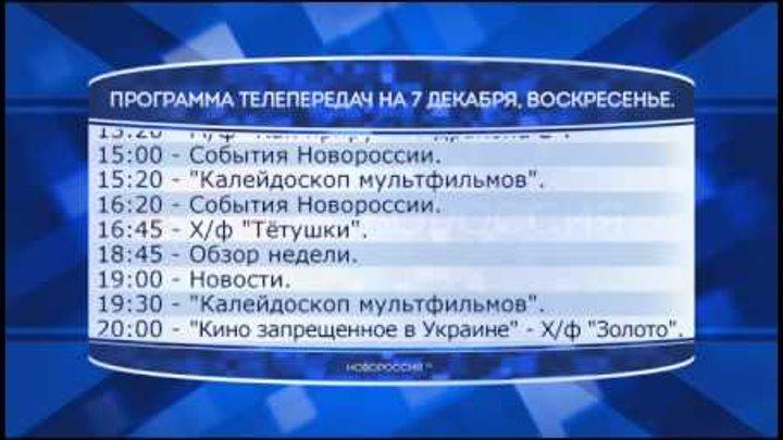 """Программа телепередач канала """"Новороссия ТВ"""" на 07.12.2014"""