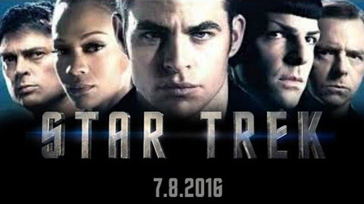Стартрек 3: Бесконечность 2016 | Трейлер