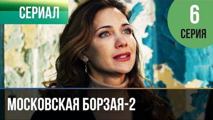 ▶️ Московская борзая 2 сезон 6 серия - Мелодрама | Фильмы и сериалы - Русские мелодрамы