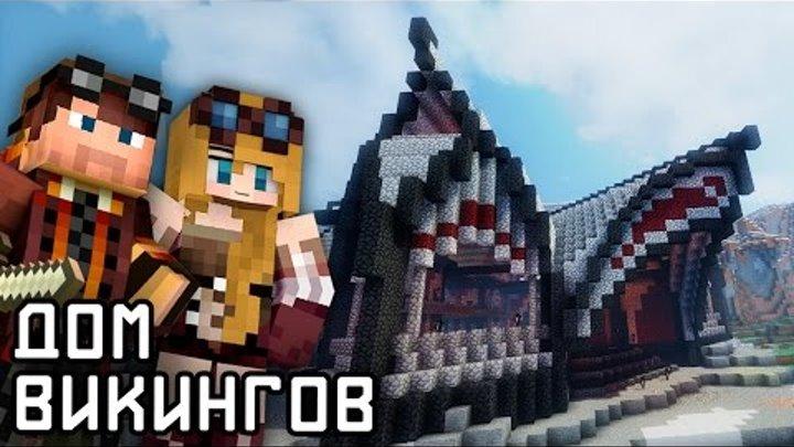 ДОМ из БУЛЫЖНИКА! Как построить КРАСИВЫЙ большой дом Викингов в майнкрафт
