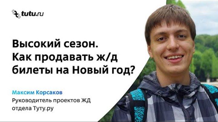 Высокий сезон. Как продавать ж/д билеты на Новый год? / Максим Корсаков / Туту.ру