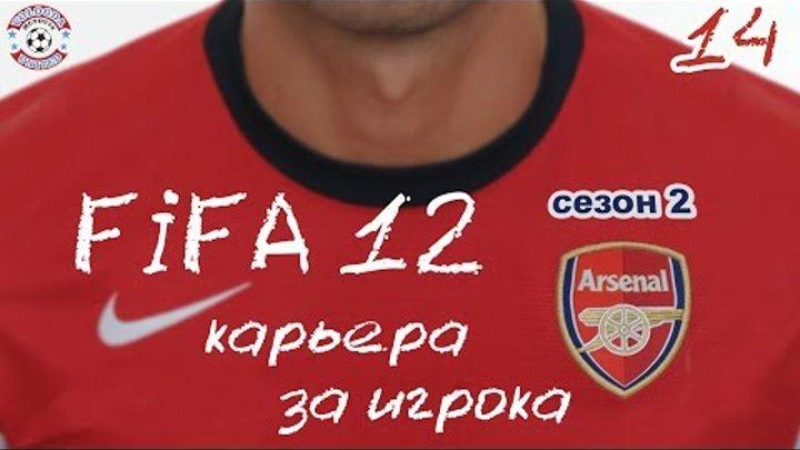 FIFA 12 mcvov78 Euro League Final season-12/13 match-14 Arsenal vs Rubin