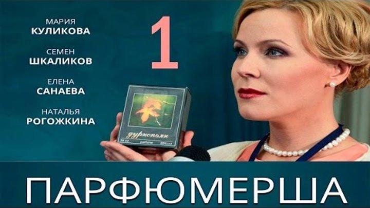 """Сериал """"Парфюмерша"""" - 1 Серия"""