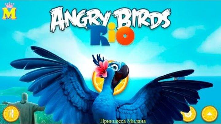 Обзор игры: Angry birds Rio. Играем с Миланой в энгри бердс рио (Злые птички)