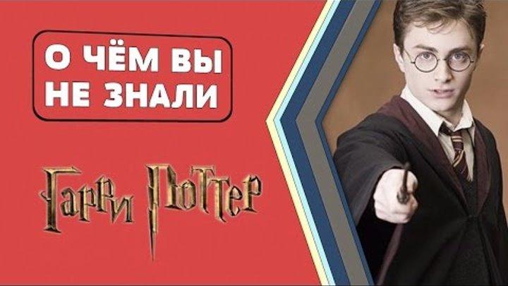Гарри Поттер [О чём Вы не знали]