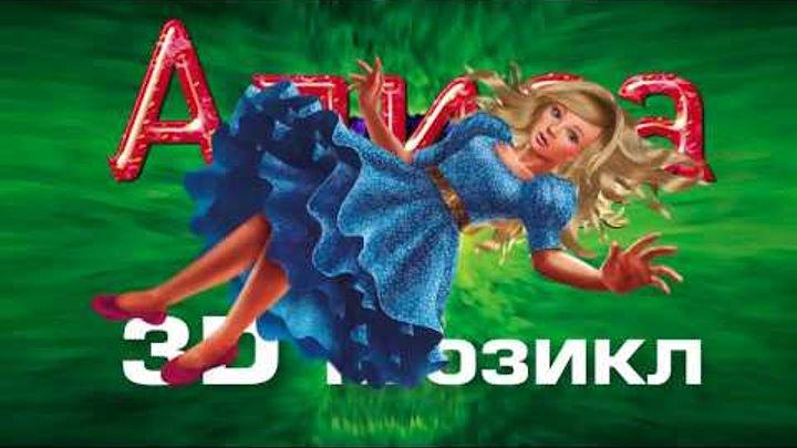 """3D-мюзикл """"Алиса в стране чудес"""" www.triumphart.ru"""