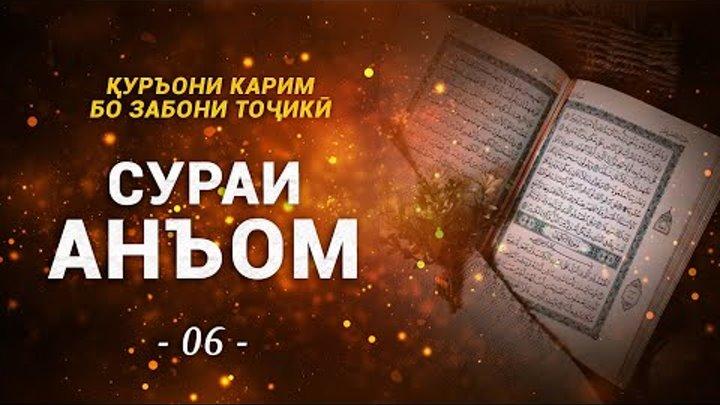 Перевод Суры Анъом на таджикском языке - Тарчумаи сураи Анъом ба забони точики
