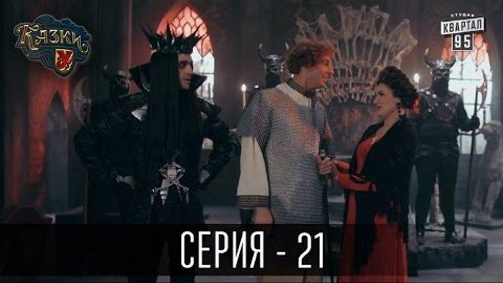 Премьера! Сказки У Новый сезон 2016 - 21 серия | Сериал комедия