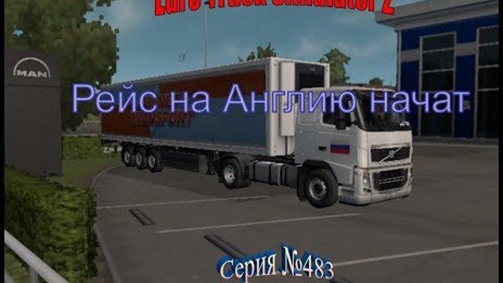 1835. Euro Truck Simulator 2 - Серия 483 - рейс на Англию начат