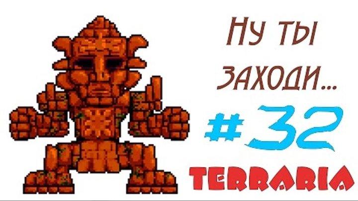Terraria 1.3.2.1 Expert #32 ЖУТКОЕ ПРИКЛЮЧЕНИЕ В ДАНЖЕ, ГОЛЕМ, БРОНЯ ЖУКА