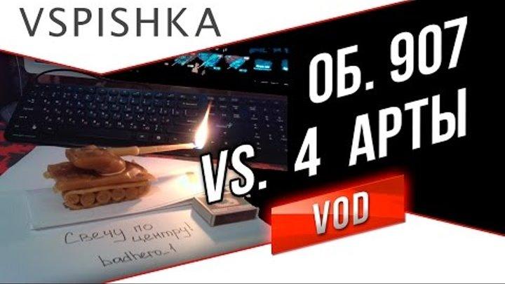 ТАНКИ против САУ - 3 (Скорость и Засвет) Vspishka.pro