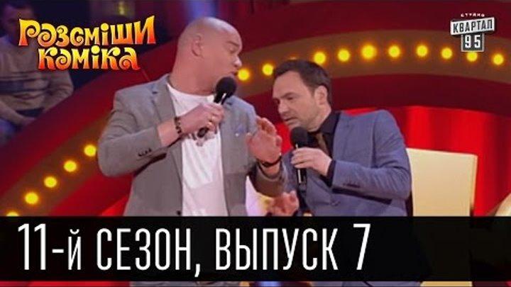 Рассмеши комика - 2016 - новый 11 сезон , 7 выпуск   шоу юмора