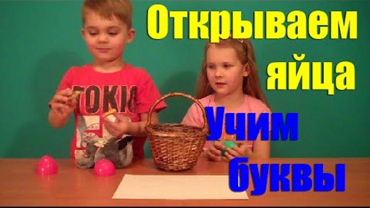 Развивающее видео для детей, достаём из яиц игрушки, учим азбуку, алфавит.