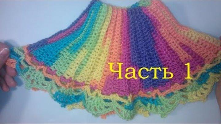1 шарф манишка крючком вязание для детей Dickey Crochet