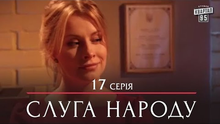 Сериал Слуга Народа - 17 серия   Премьера Сериал 2015