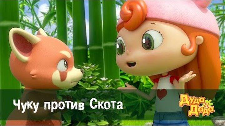 Дуда и Дада - мультфильм про машинки для детей - Чику против Скота – Серия 49
